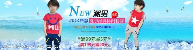 夏季新品免費下載夏季新品