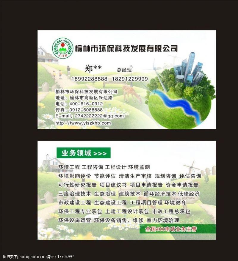 环保器材环保名片图片