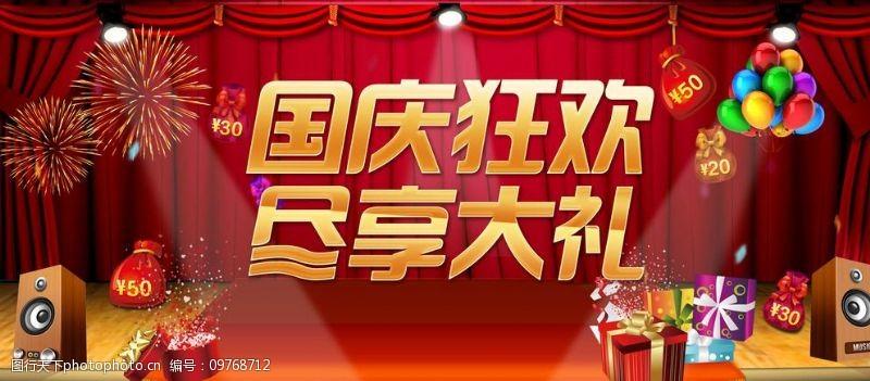中秋国庆淘宝广告国庆狂欢尽享大礼图片