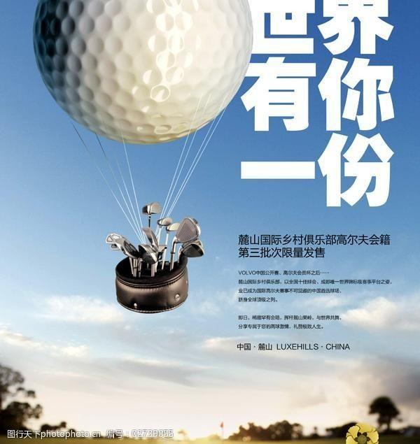高尔夫俱乐部海报PSD素材