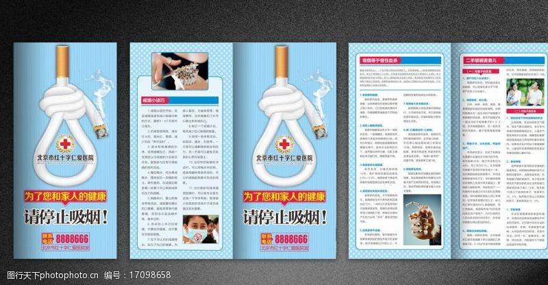 控烟宣传单控烟折页图片
