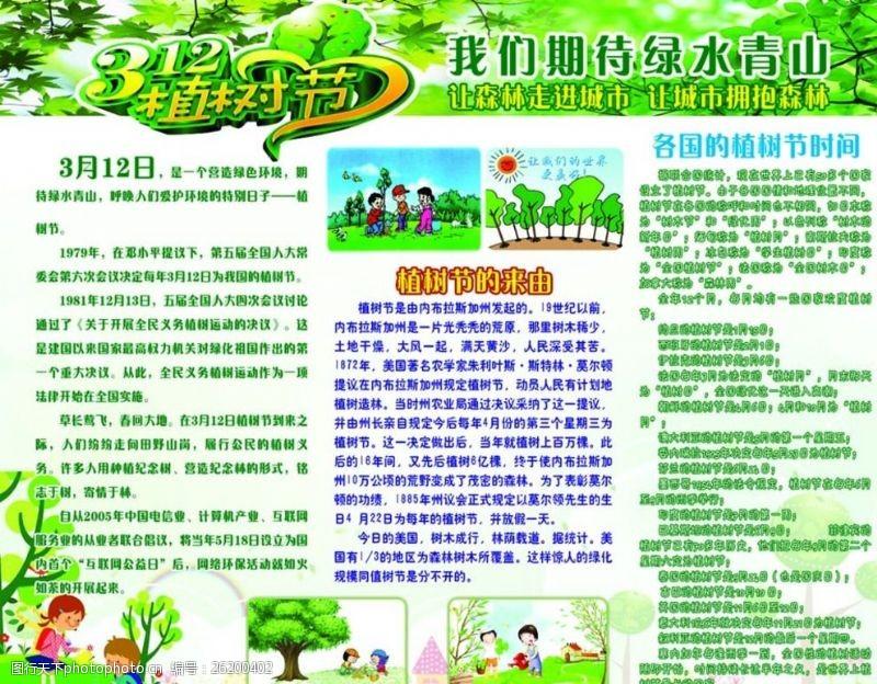 幼儿园节日植树节