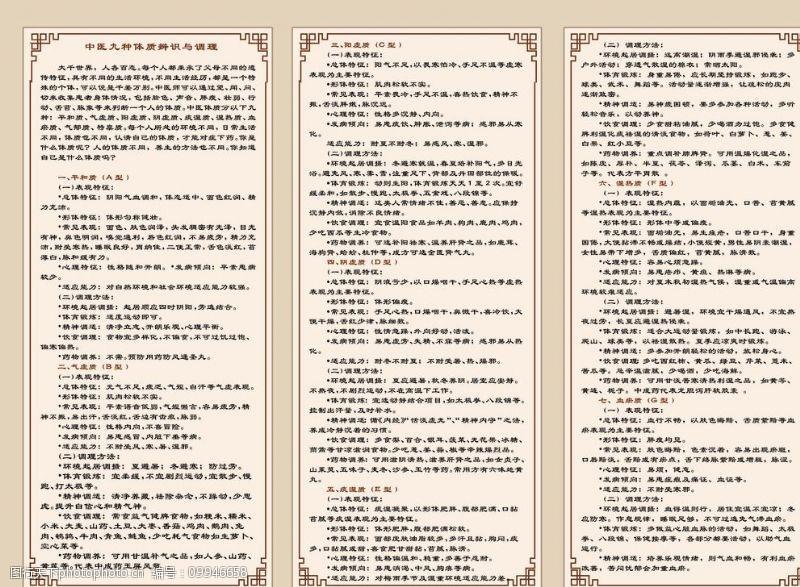 中医养生折页图片