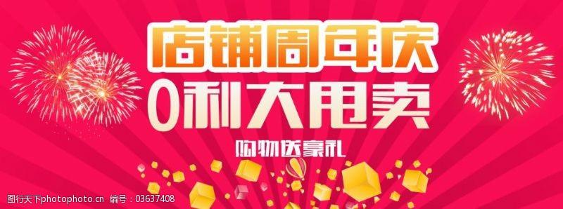 淘宝天猫店铺周年庆全屏促销海报1920P