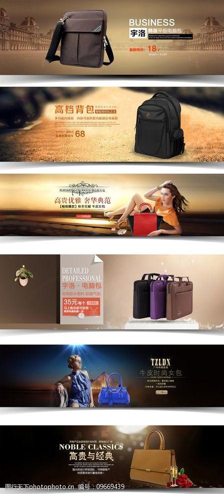奢华典范淘宝包类广告PSD素材图片