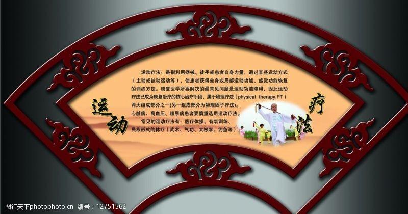 中医运动疗法图片
